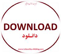 [عکس: download_4-2.png]
